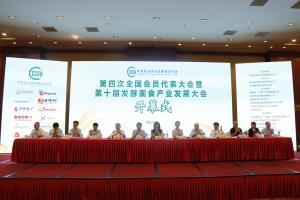 中国粮油学会发酵面食分会第四次全国代表大会召开 俞学锋再次当选会长